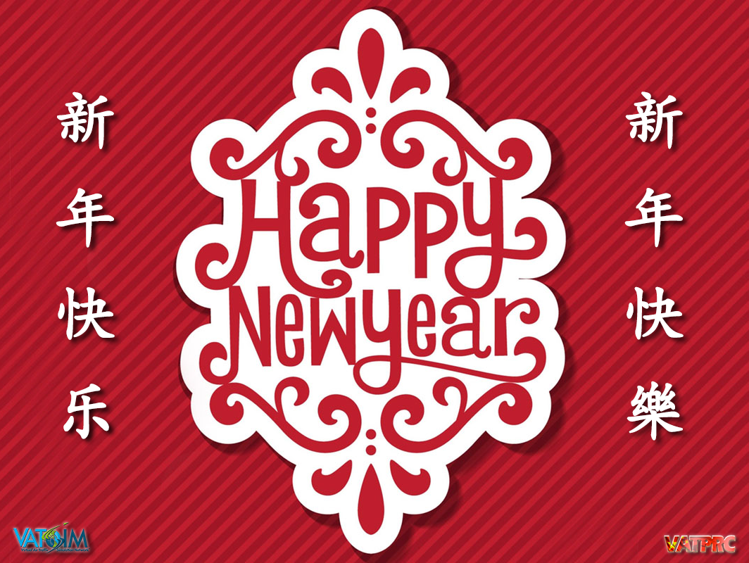 You are currently viewing 新年快乐