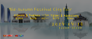 [2019-09-14] Mid-Autumn Festival City Pair
