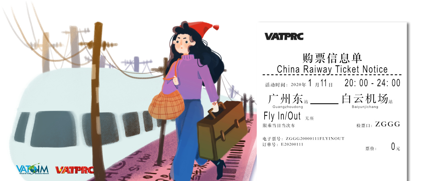 【2020-01-11】广州 Fly In & Out