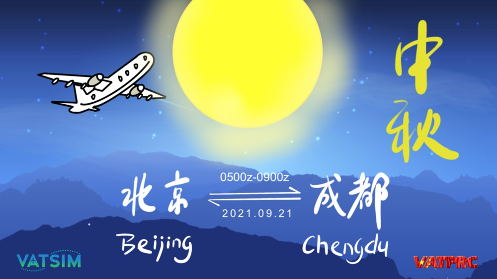 You are currently viewing [2021-09-21] Moon: Beijing – Chengdu