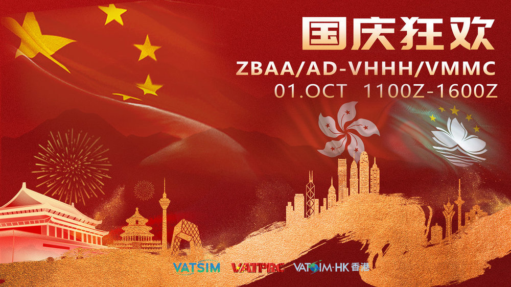 You are currently viewing [2021-10-01] National Day Events #1: Beijing – Hong Kong/Macau