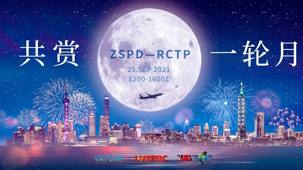 You are currently viewing [2021-09-25] Mid-Autumn Festival City Pair: Shanghai – Taipei