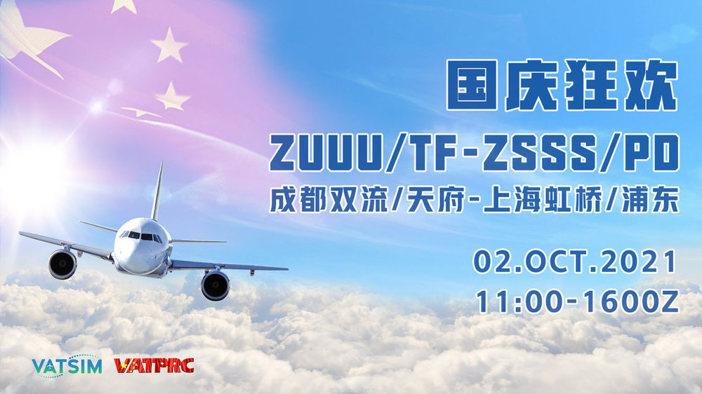 You are currently viewing 【2021-10-02】国庆狂欢 #2:上海 – 成都